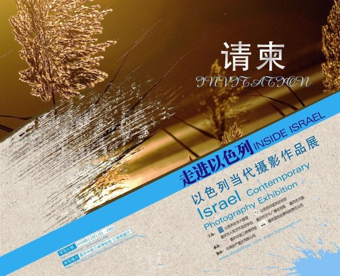 chinese_invite