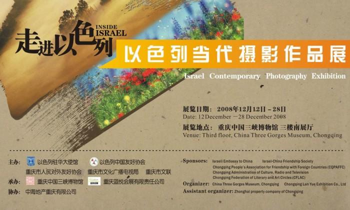 chinese_invite2